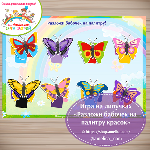 Развивающая игра для детей «Разложи бабочек на палитру красок»