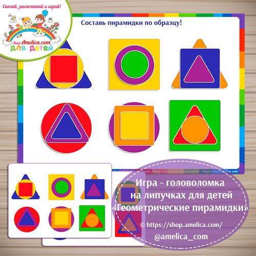 Игра - головоломка на липучках для детей «Геометрические пирамидки».