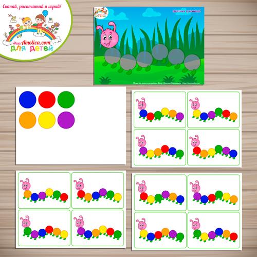 Развивающая игра на липучках для малышей «Цветная гусеница».
