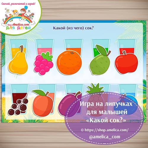 Развивающая игра для детей «Какой сок?».