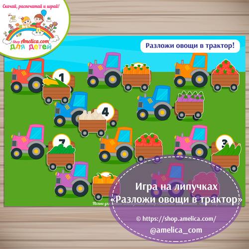 Шаблон игры на липучках для детей «Разложи овощи в трактор».