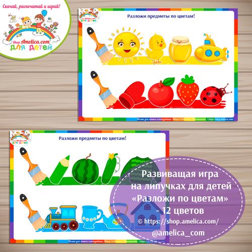 Игра на липучках для детей «Разложи по цветам - 12 цветов».