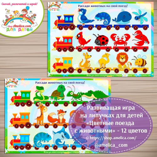 Игра на липучках для детей «Разноцветные поезда с животными по цветам - 12 цветов».