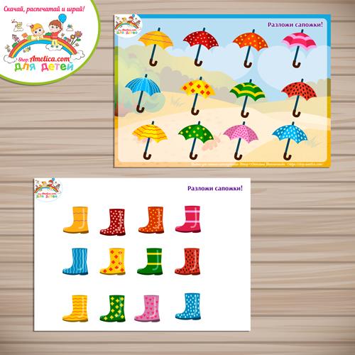 Шаблон игры на липучках для детей «Разложи сапожки»