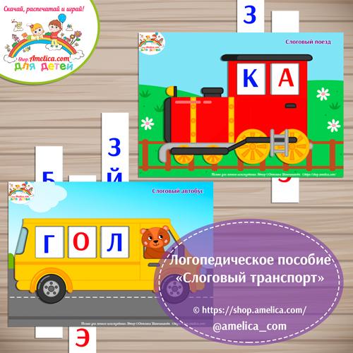 Логопедическое пособие «Слоговый транспорт».