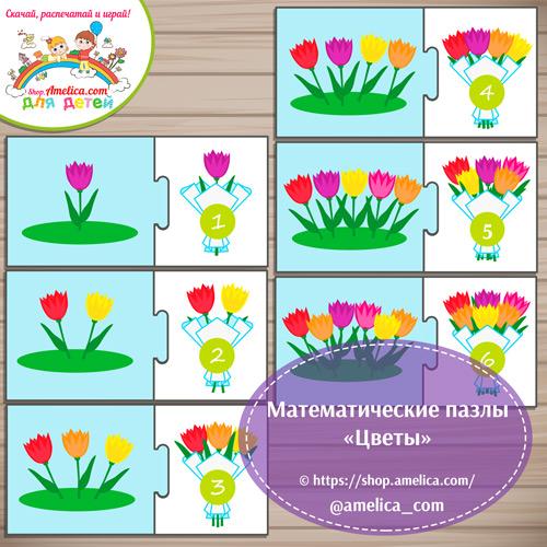"""Математические пазлы для малышей """"Цветы""""."""