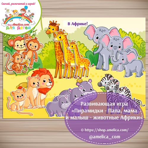 Игры на липучках для малышей! Дидактическая игра «Пирамидки - Папа, мама и малыш - животные Африки» скачать