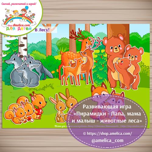 Дидактическая игра «Пирамидки - Папа, мама и малыш - животные леса».