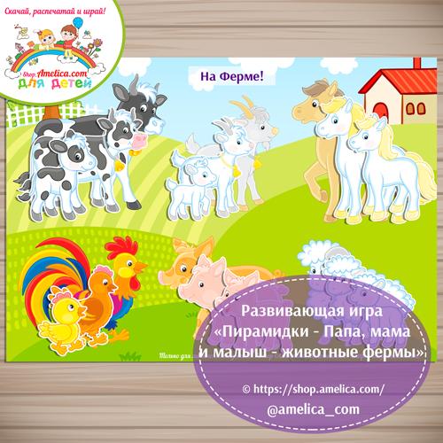 Игры на липучках для малышей! Дидактическая игра «Пирамидки - Папа, мама и малыш - животные фермы» скачать для распечатки