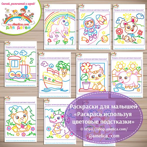 Раскраски для мальчиков «Раскрась используя цветовые подсказки».