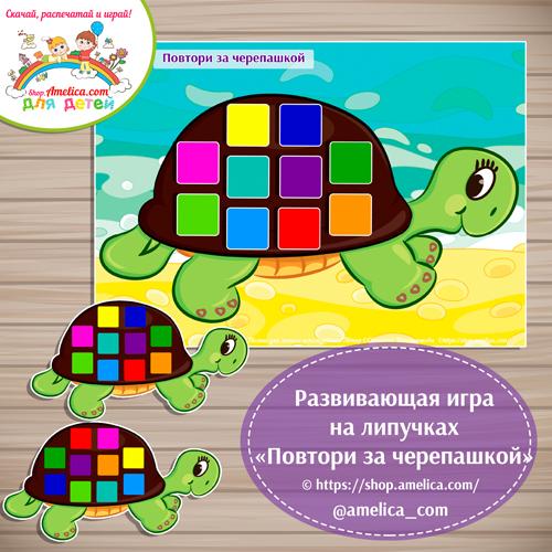 Игра - головоломка на липучках для детей «Повтори за черепашкой!».