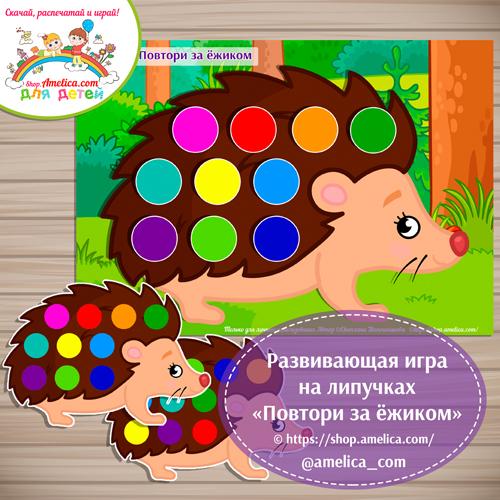 Игра - головоломка на липучках для детей «Повтори за ёжиком!».