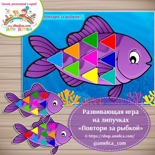 Игра - головоломка на липучках для детей «Повтори за рыбкой!».