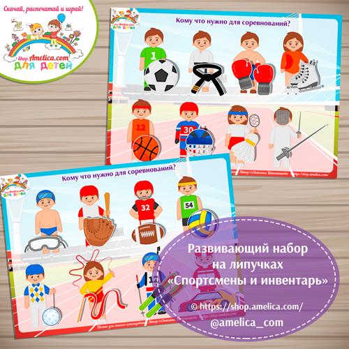 Razvivayushchiy-nabor-Sportsmeny-inventar'-