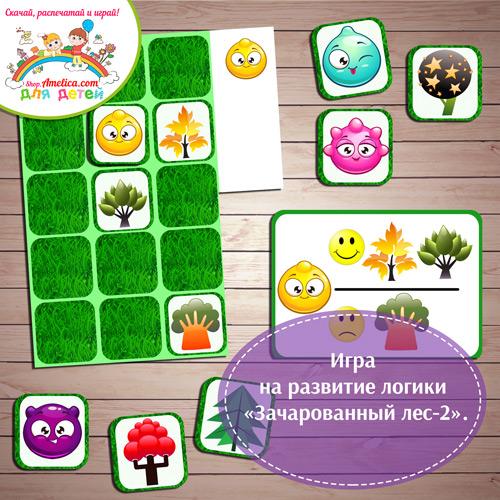 Игра на развитие логики «Зачарованный лес-2».