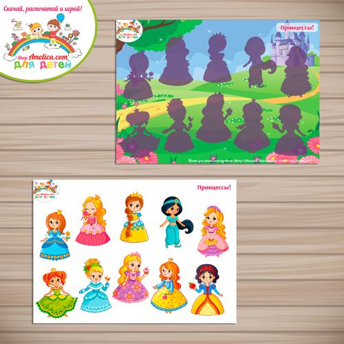 Шаблон игры на липучках для девочек «Найди силуэт принцессы».