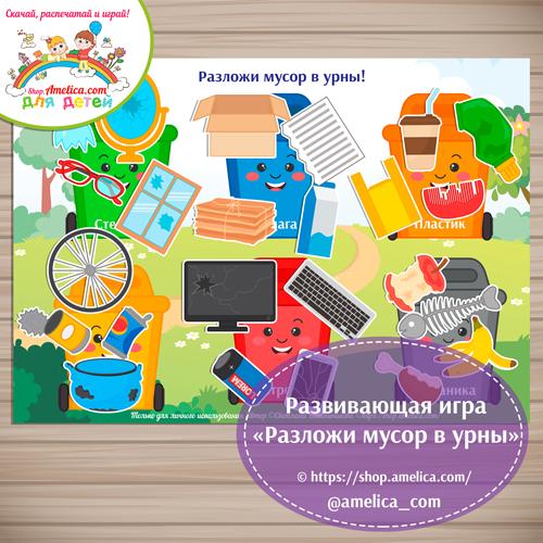 Дидактическая игра для детей 2–6 лет «Разложи мусор в урны».
