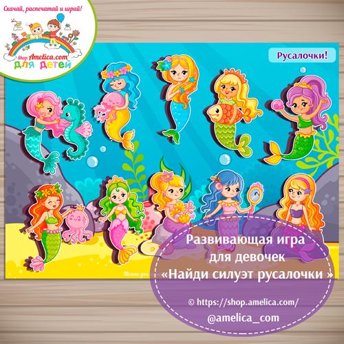Шаблон игры на липучках для девочек «Найди силуэт русалочки».