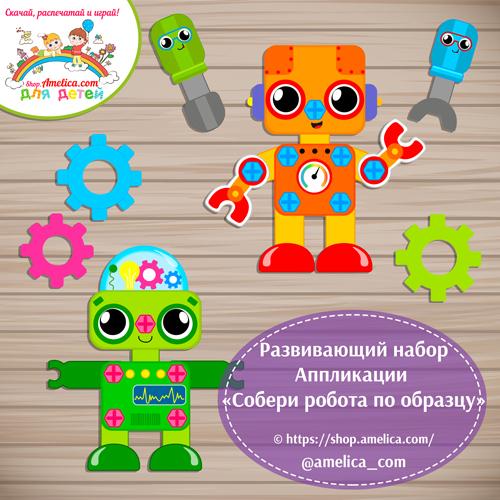 Набор аппликаций для детей «Роботы».