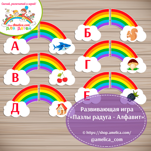 Развивающие пазлы для малышей «Пазлы радуга - Алфавит».