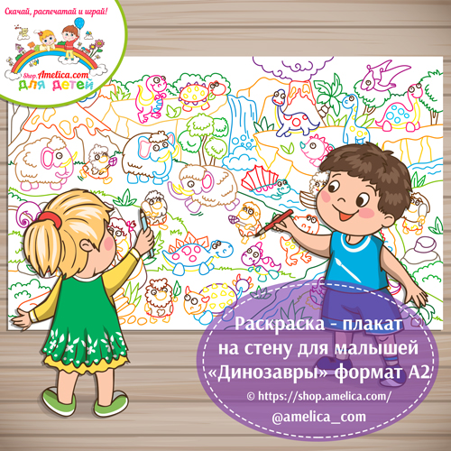 Раскраска - плакат на стену для малышей «Динозавры» формат А2.