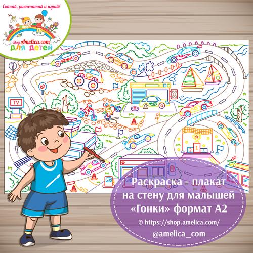 Раскраска - плакат на стену для малышей «Гонки» формат А2