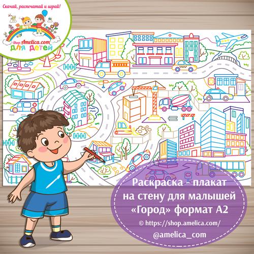Раскраска - плакат на стену для малышей «Город» формат А2.