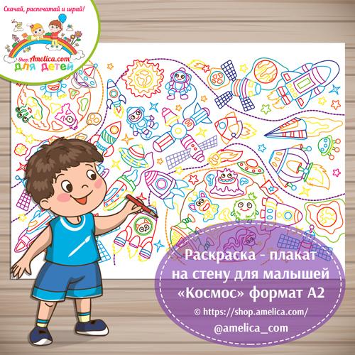 Раскраска - плакат на стену для малышей «Космос» формат А2.