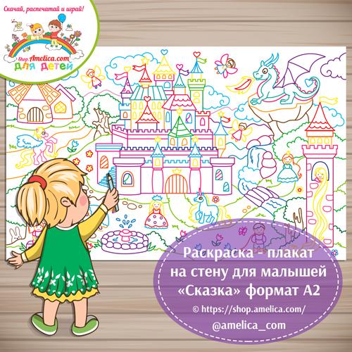 Раскраска - плакат на стену для малышей «Сказка» формат А2