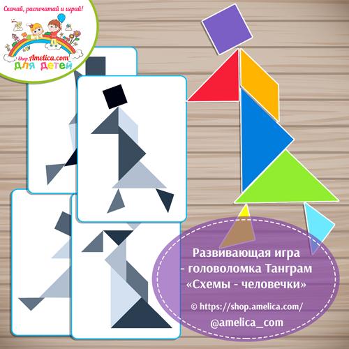 Развивающая игра - головоломка Танграм «Схемы - человечки».