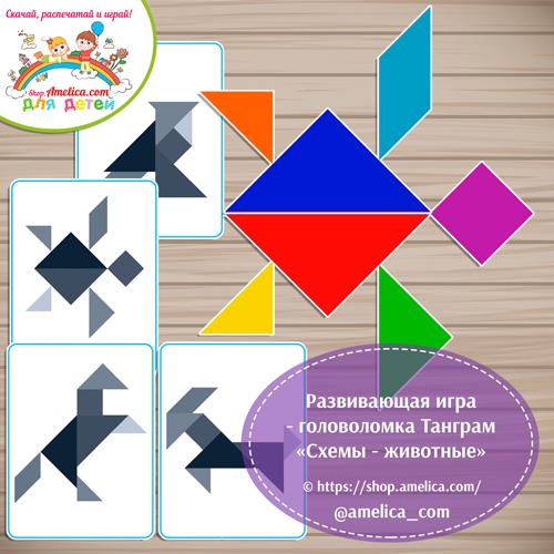 Развивающая игра - головоломка Танграм «Схемы - животные».