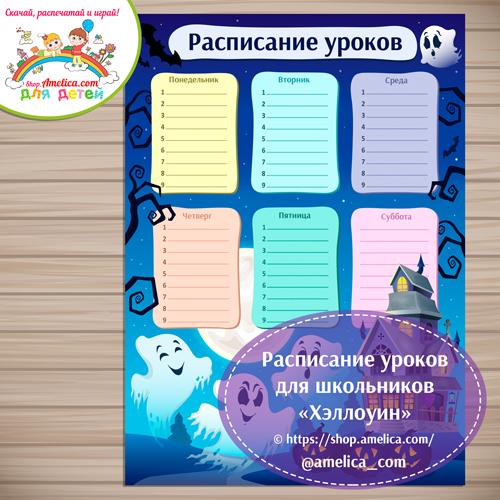 """Расписание уроков для школьников """"Хэллоуин"""""""
