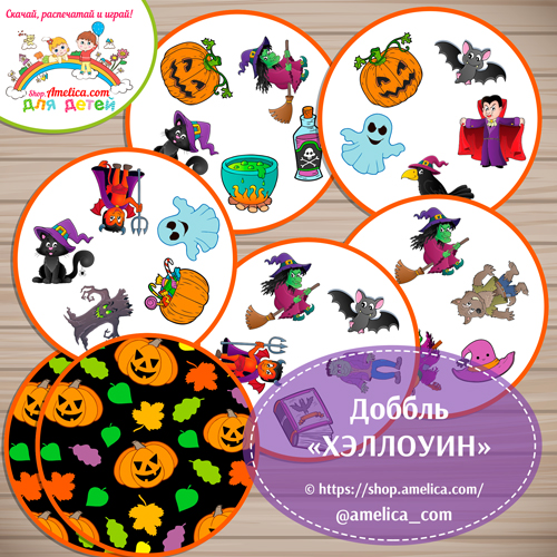 """Игры на Хэллоуин для детей! Доббль для детей """"Хэллоуин"""""""