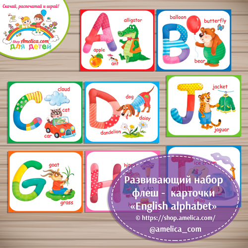 Развивающий набор флеш - карточки «English alphabet».