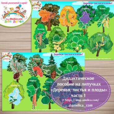 Игры на липучках! Дидактическое пособие «Деревья, плоды и листья» - часть 1