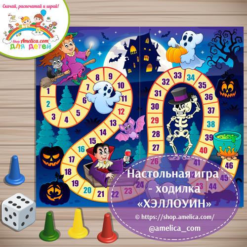 Настольная игра - ходилка для детей «Хэллоуин».