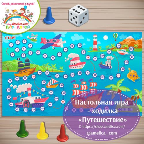 Настольная игра - ходилка для детей «Путешествие».