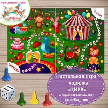Настольная игра - ходилка для детей «Цирк».