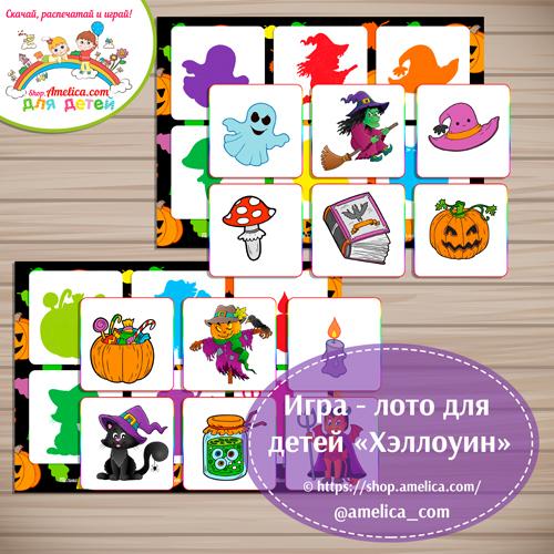 Настольная игра - лото для детей «Хэллоуин».