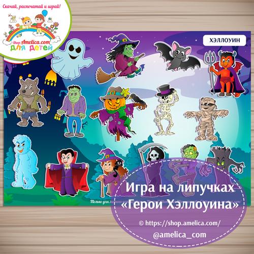Развивающая игра на липучках для детей «Герои Хеллоуина».