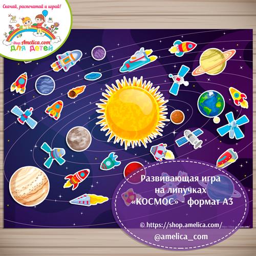 """Игра на липучках для детей """"Космос"""" - формат А3."""