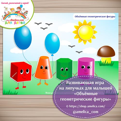 Развивающая игра на липучках для малышей «Объёмные геометрические фигуры».