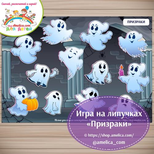 Развивающая игра на липучках для детей на хэллоуин «Приведения».