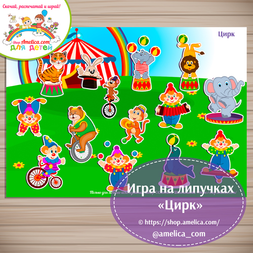 Развивающая игра на липучках для детей «Цирк» скачать для печати