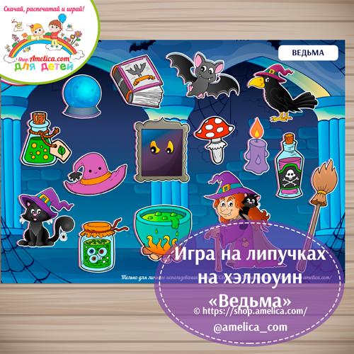 Развивающая игра на липучках для детей на хэллоуин «Ведьма».
