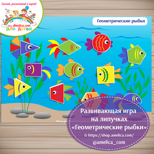 Развивающая игра на липучках для малышей «Геометрические рыбки».