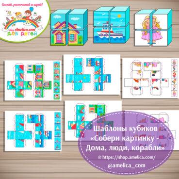 Шаблоны кубиков «Собери картинку - Дома, люди, корабли».