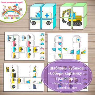 Шаблоны кубиков «Собери картинку - Транспорт» скачать бесплатно