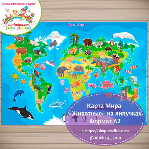 Карта Мира - Животные на липучках - формат А2 скачать для распечатк