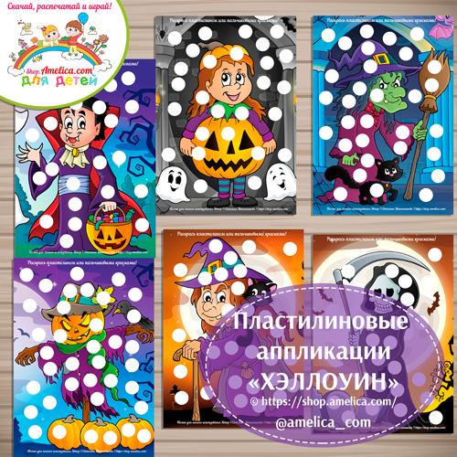 Пластилиновые аппликации «Хэллоуин»